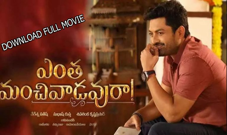ENTHA MANCHIVADAVURA FULL HD MOVIE