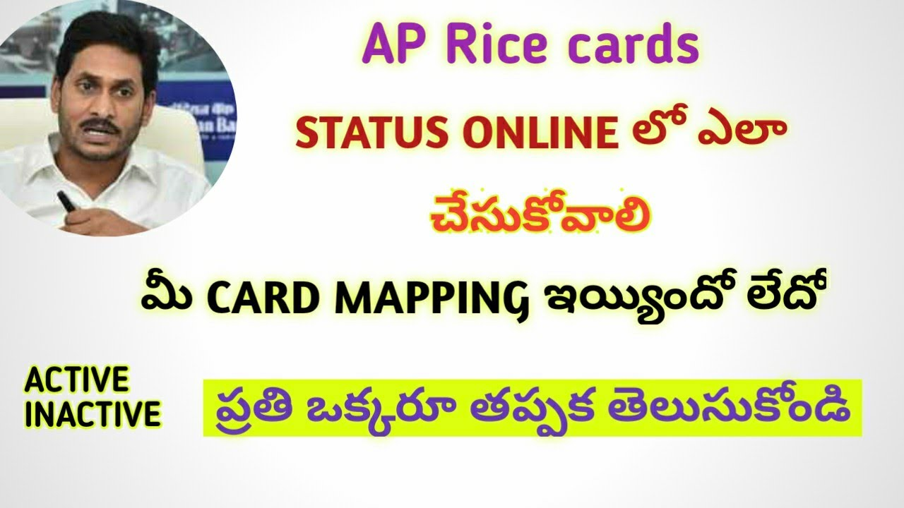 ap rice cards details check