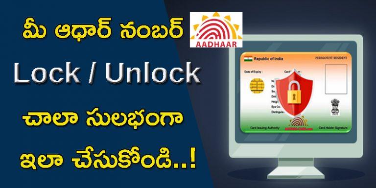 Aadhar Lock / Unlock