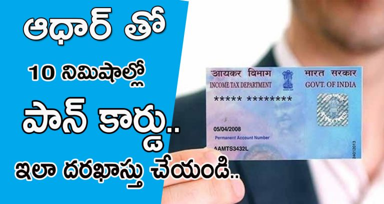 How to apply pan card