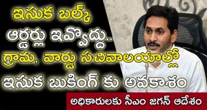 CM Jagan review on sand policy