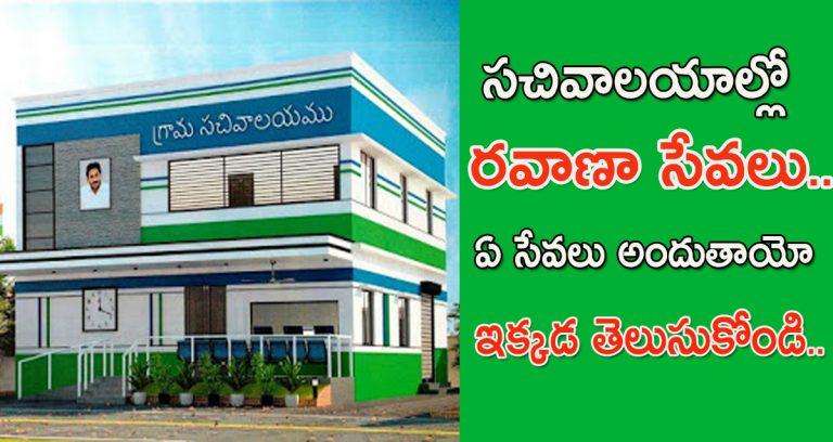 sachivalayam