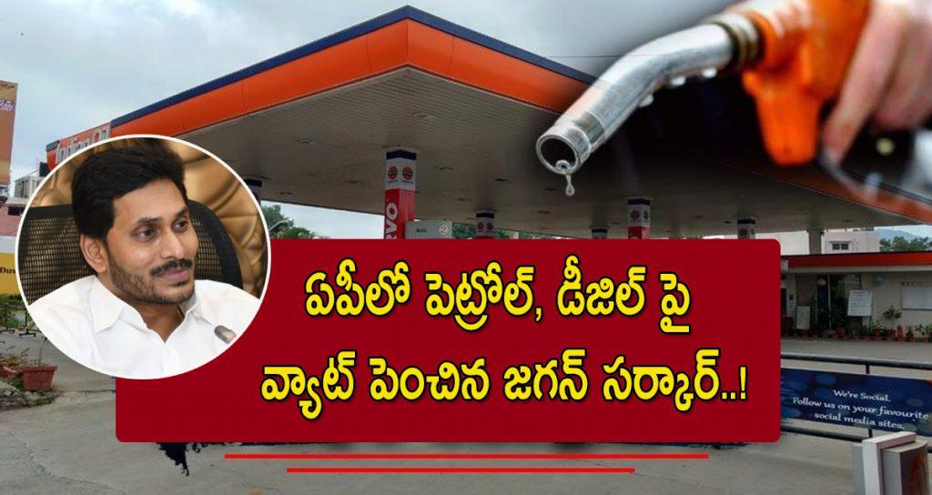 Vat on Petrole in AP