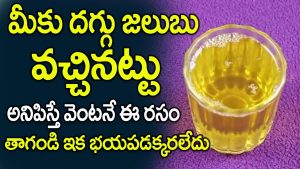 cold cough remedy