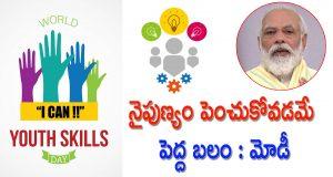 world youth skill day