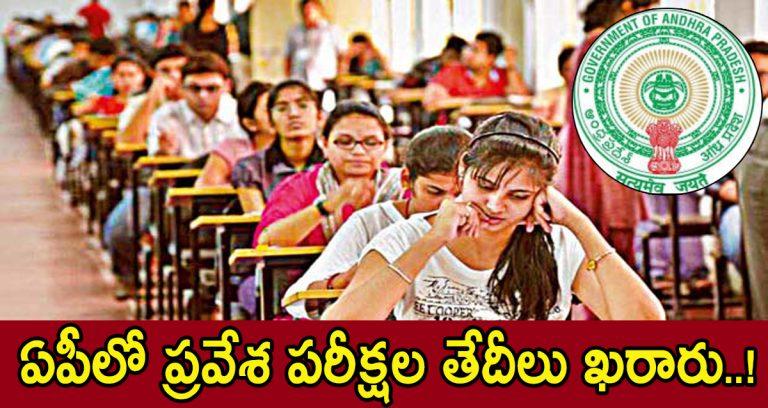 AP Cet exams