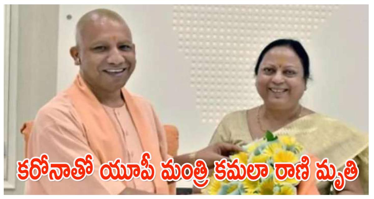 Kamala Rani