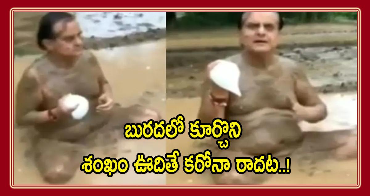 BJP MP Sukhbir singh mud pack