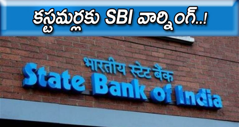 SBI Warning