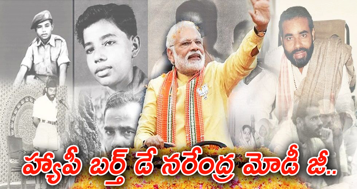 PM Modi Birthday
