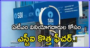 SBI New Feature