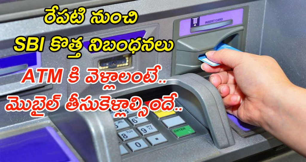 SBI New Rules