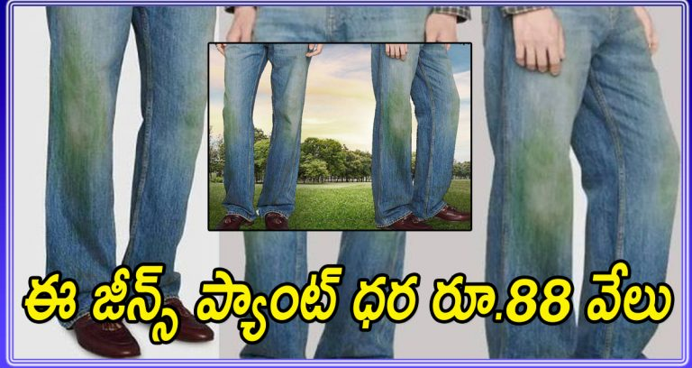 grass stained jeans