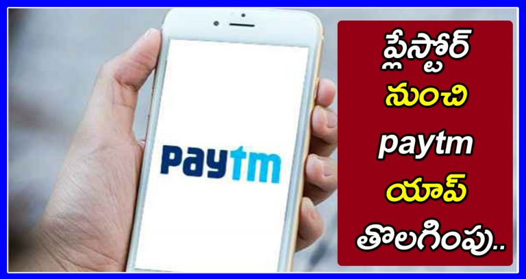 paytm app removed from playstore