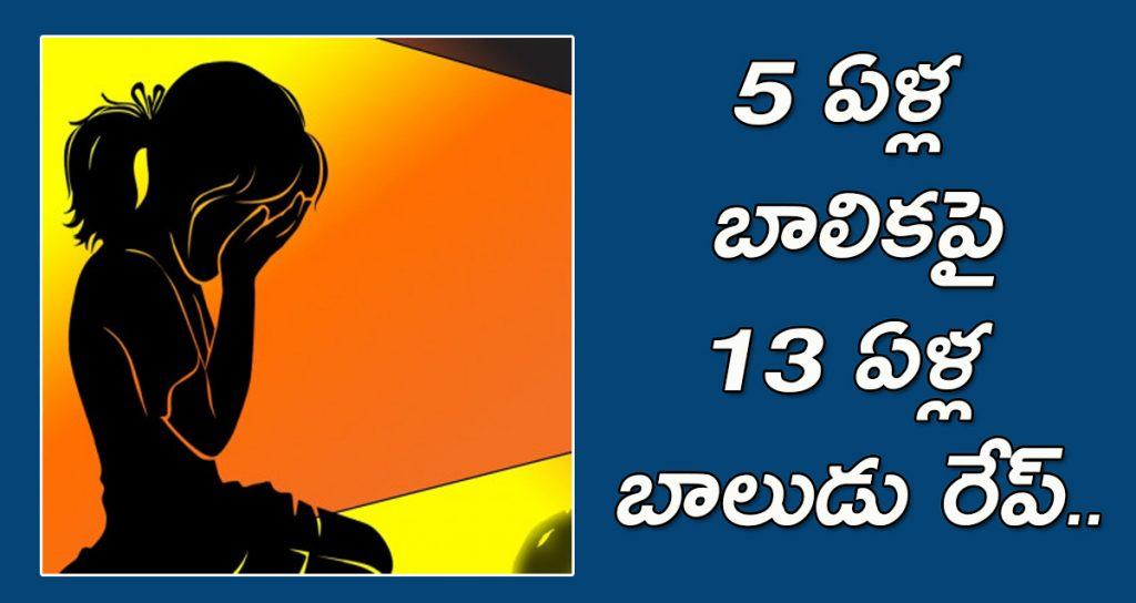 13-year-old boy rapes 5-year-old girl
