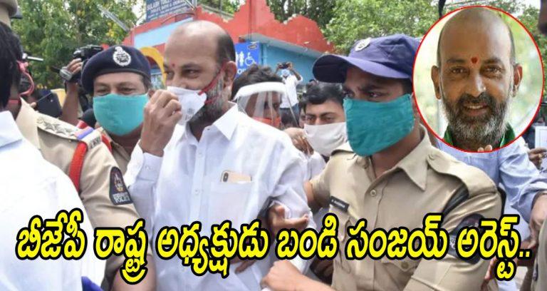 Bandi Sanjay Arrest