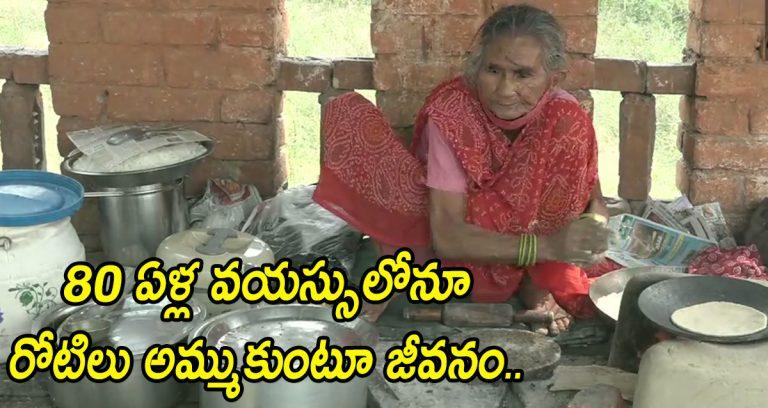 Rotiwali Amma