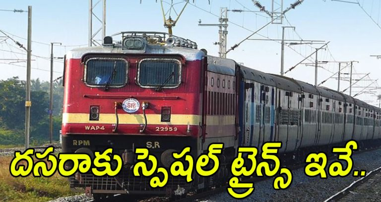 Special trains for dasara