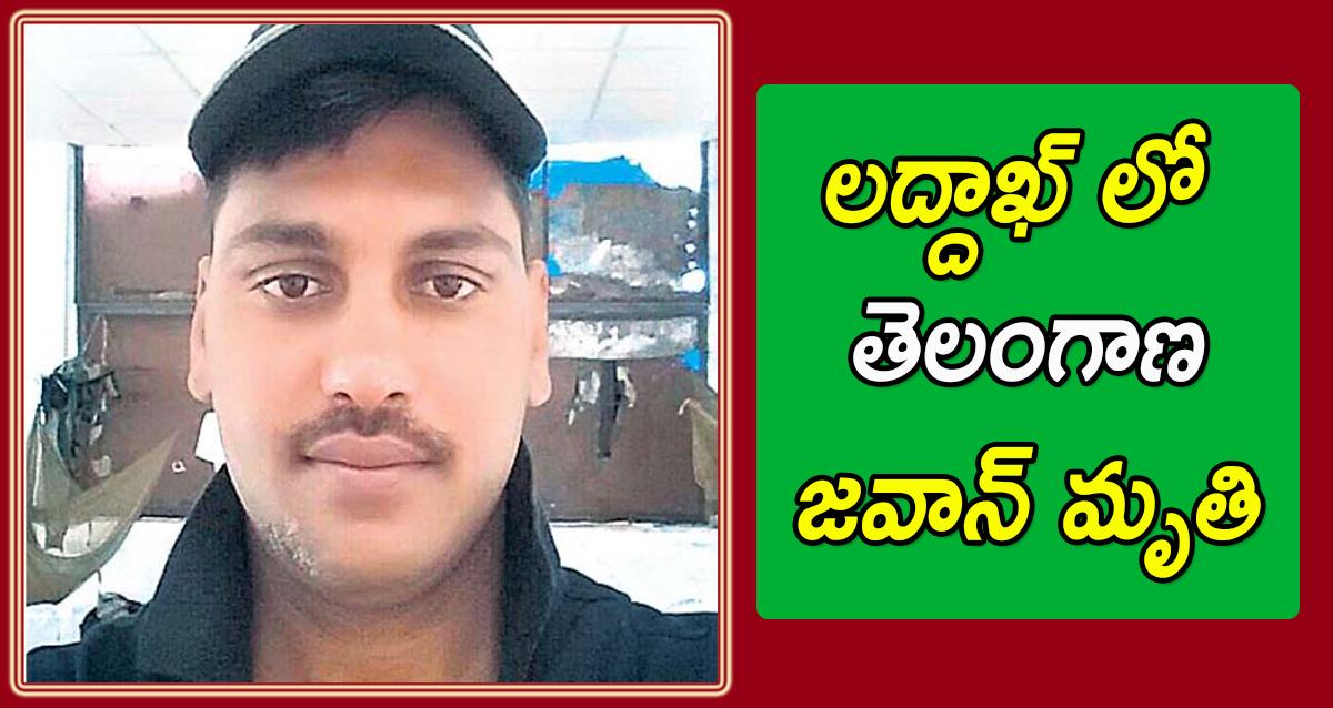 Telangana Jawan died in Laddhak
