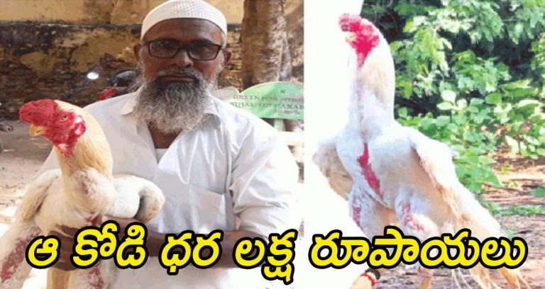 The price of chicken is one lakh