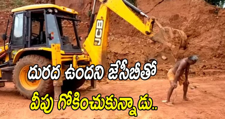 man uses JCB to scratch his back