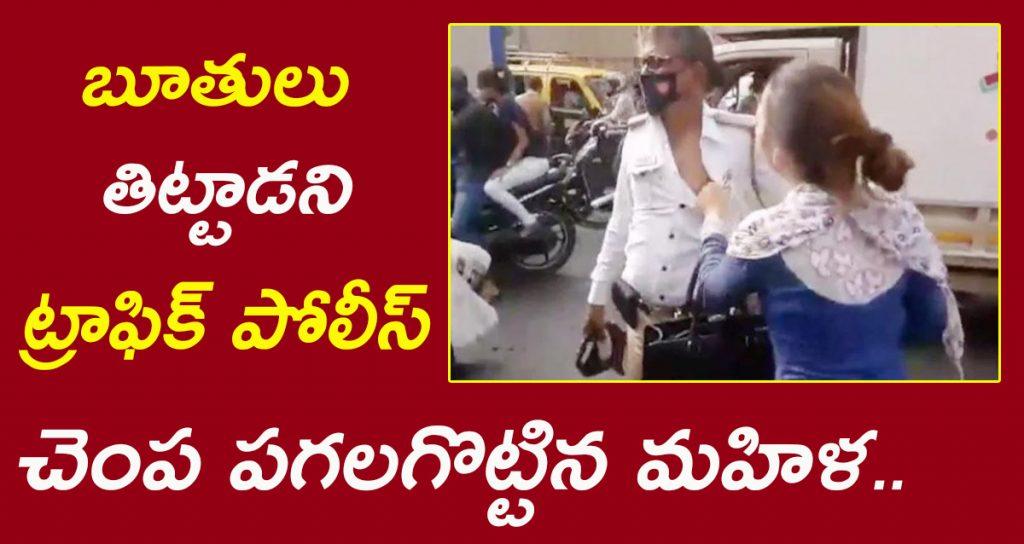 women thrashes traffic constable