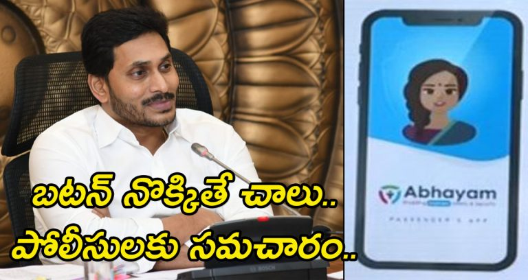 Abhayam app launch