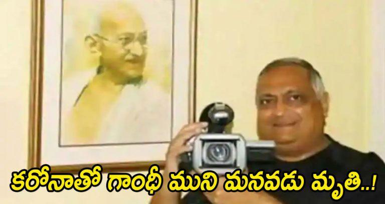Gandhi great grandson