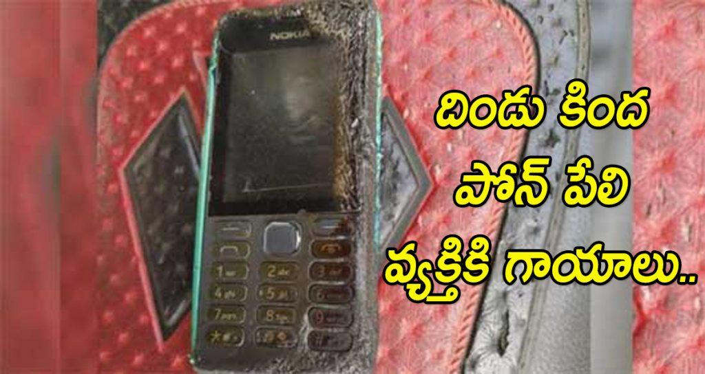 Phone Blast