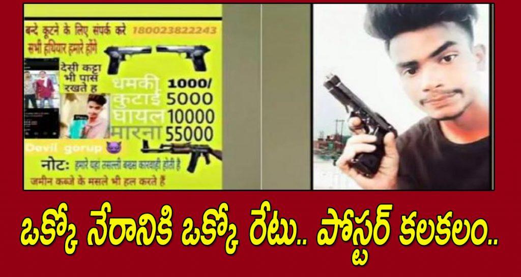 crime Poster Viral in UP