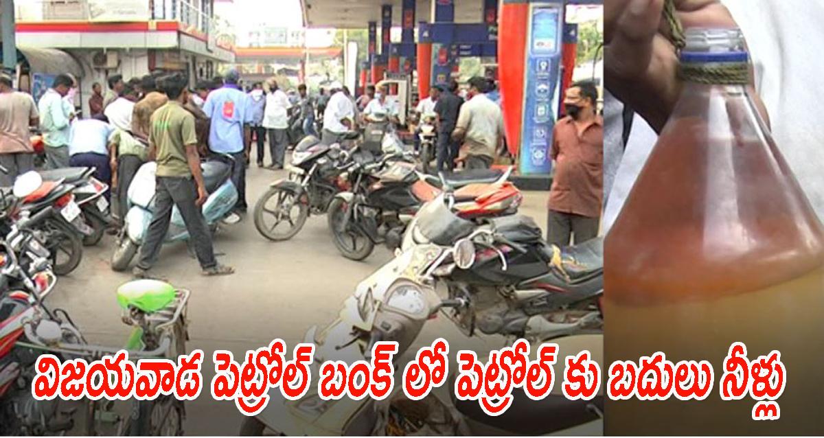 Adulterated petrol in Vijayawada