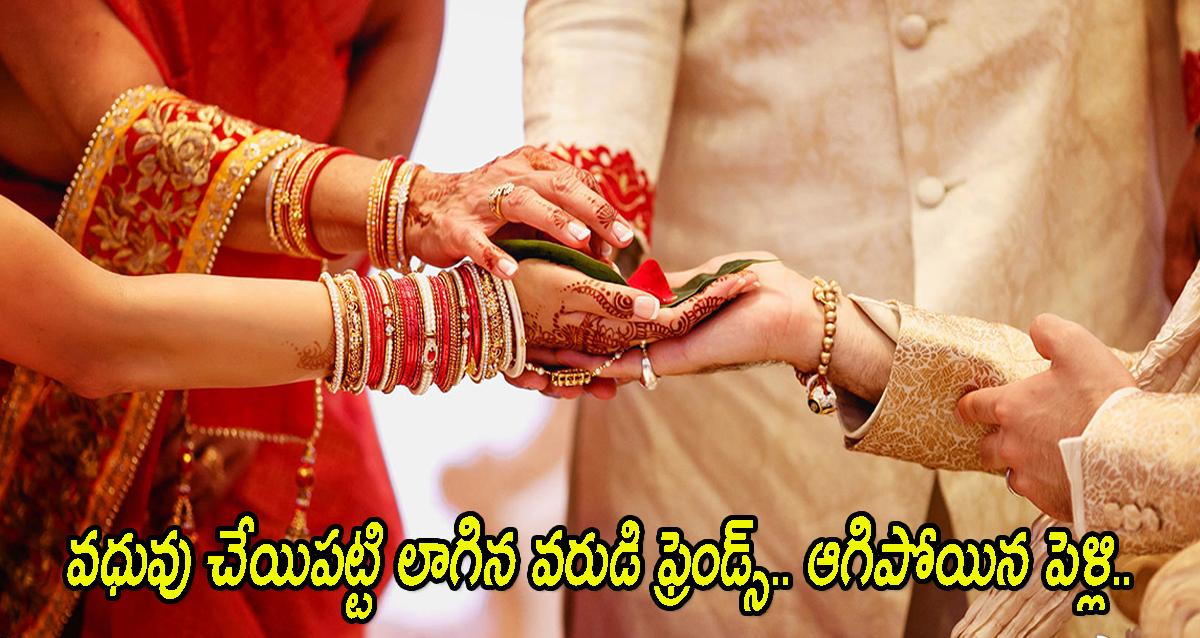 stopped wedding
