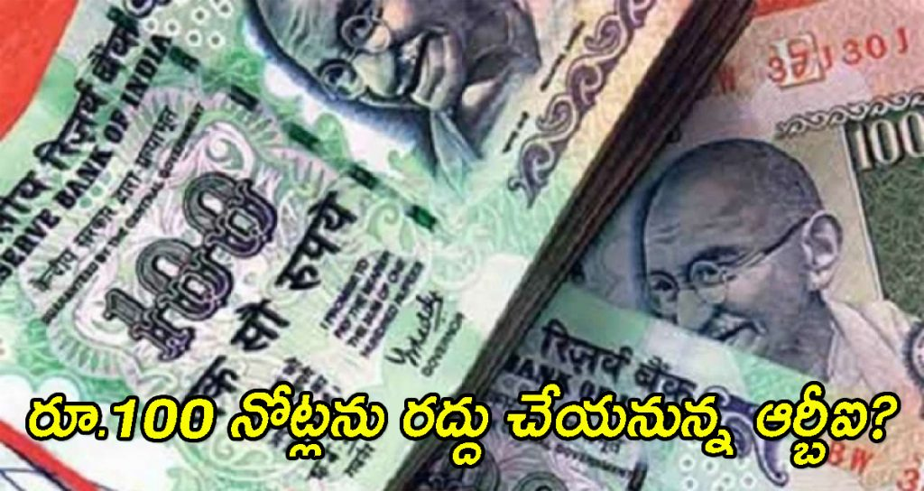 100 rupees notes ban in India