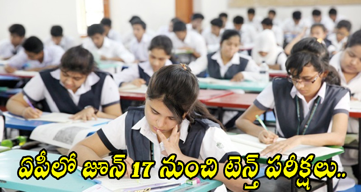 AP SSC Exams