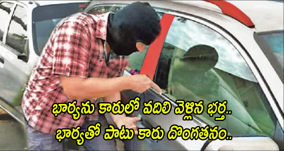 Car theft along with wife