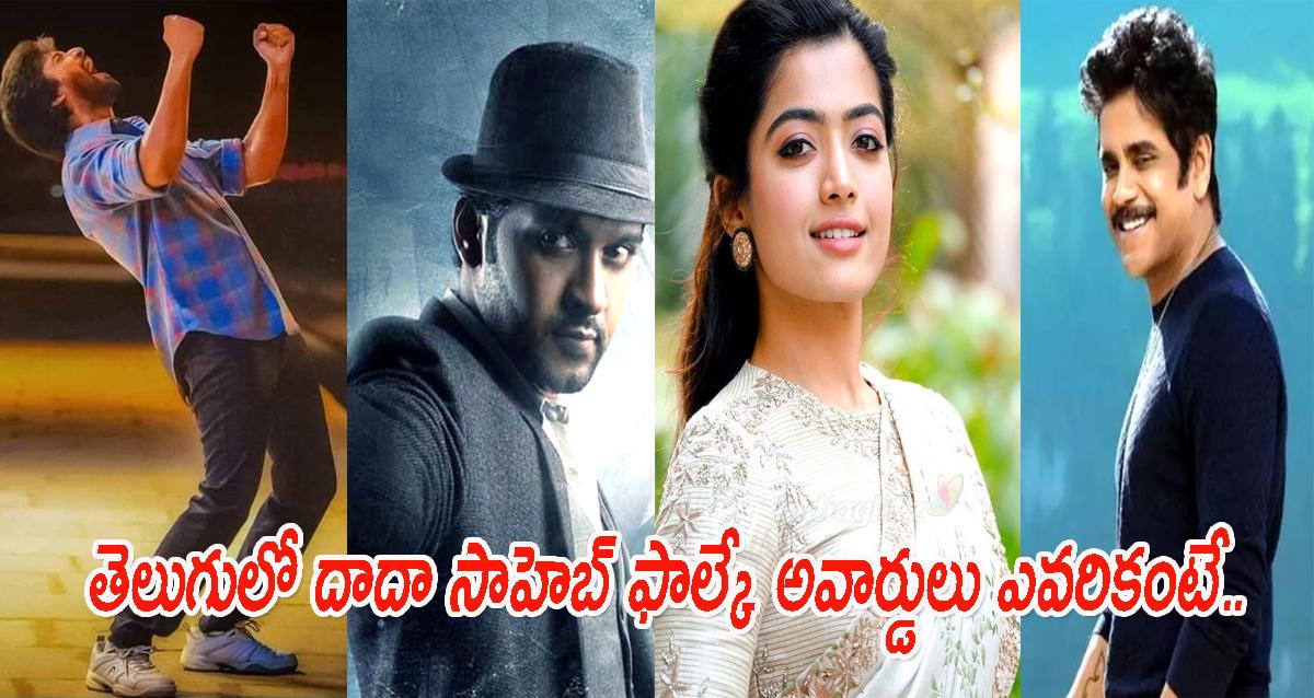 Dadasaheb Phalke Awards 2020 in Telugu