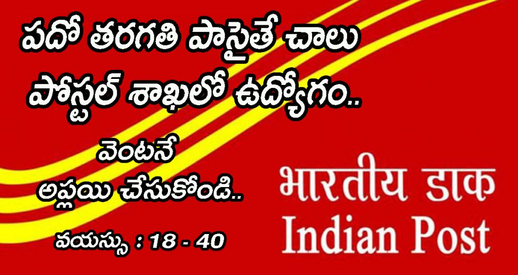 Jobs in India Post