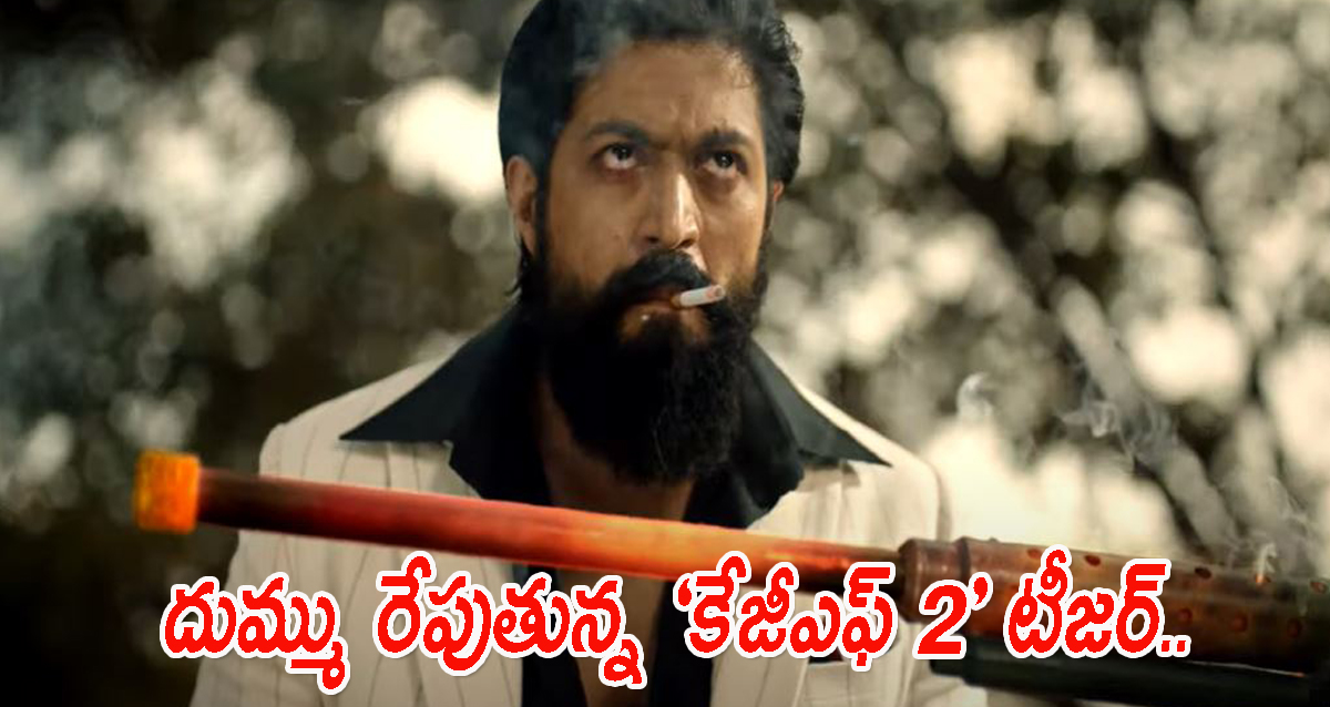 KGF Chapter 2 Teaser