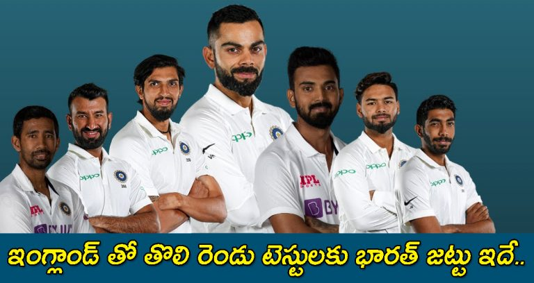 Team India Squad for England series