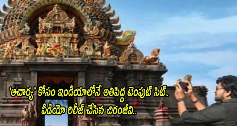 Temple set for Acharya movie