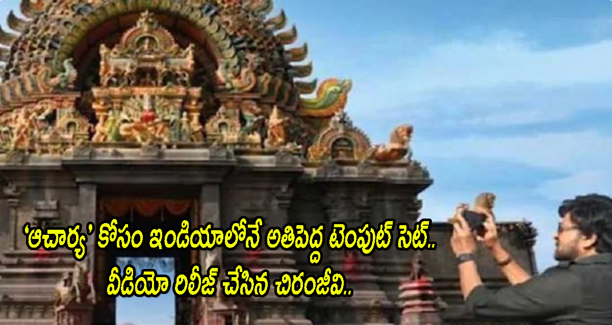 Temple set for Acharya movie