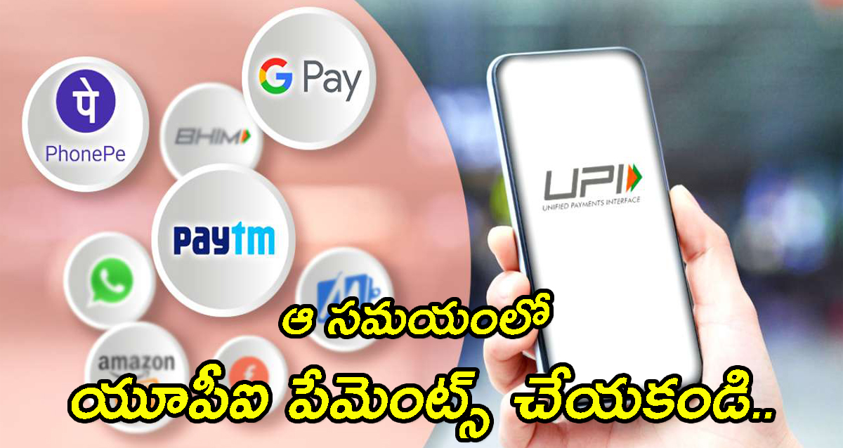 UPI Payments