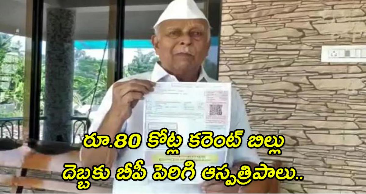 80 crore current bill