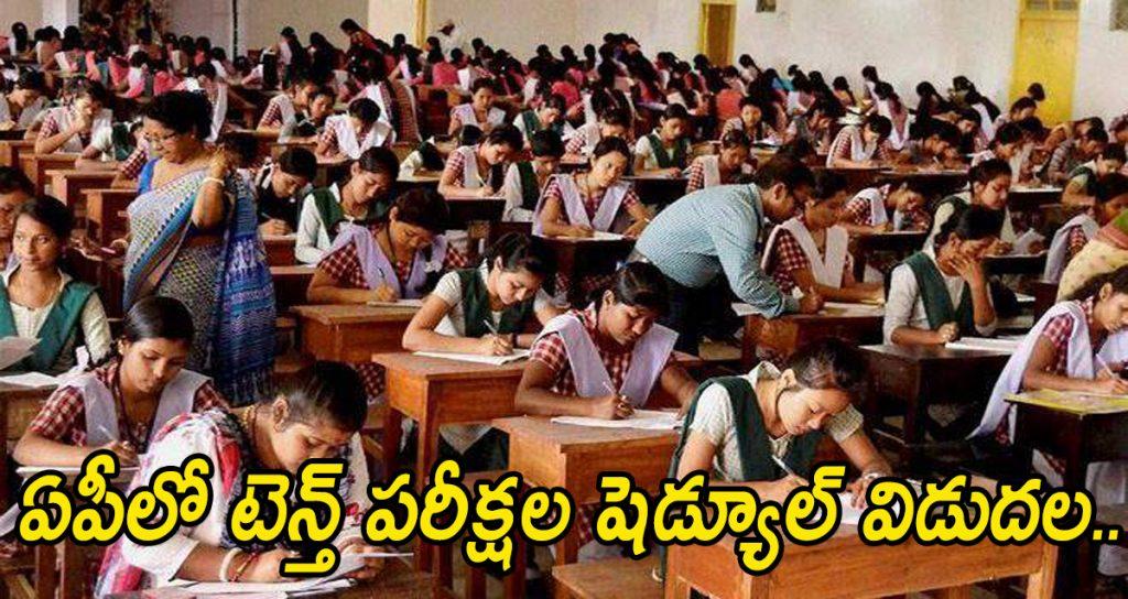 AP SSC Exams