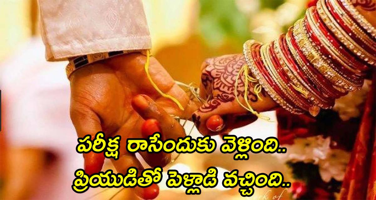 Bihar girl marries lover
