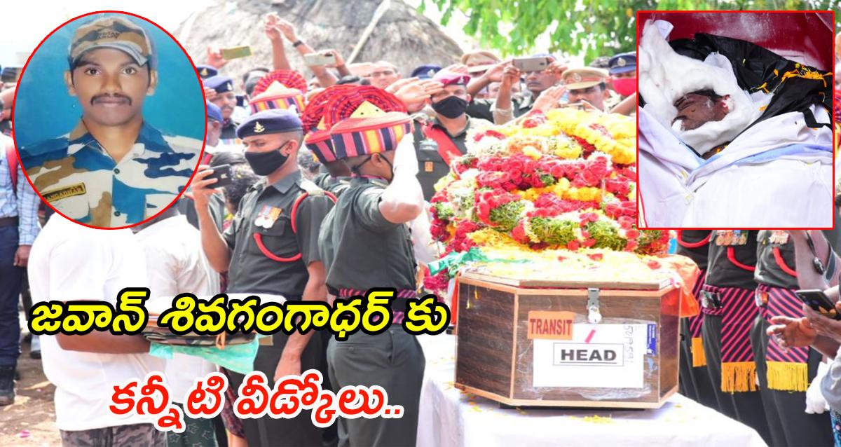 Funeral of Jawan Sivagangadhar