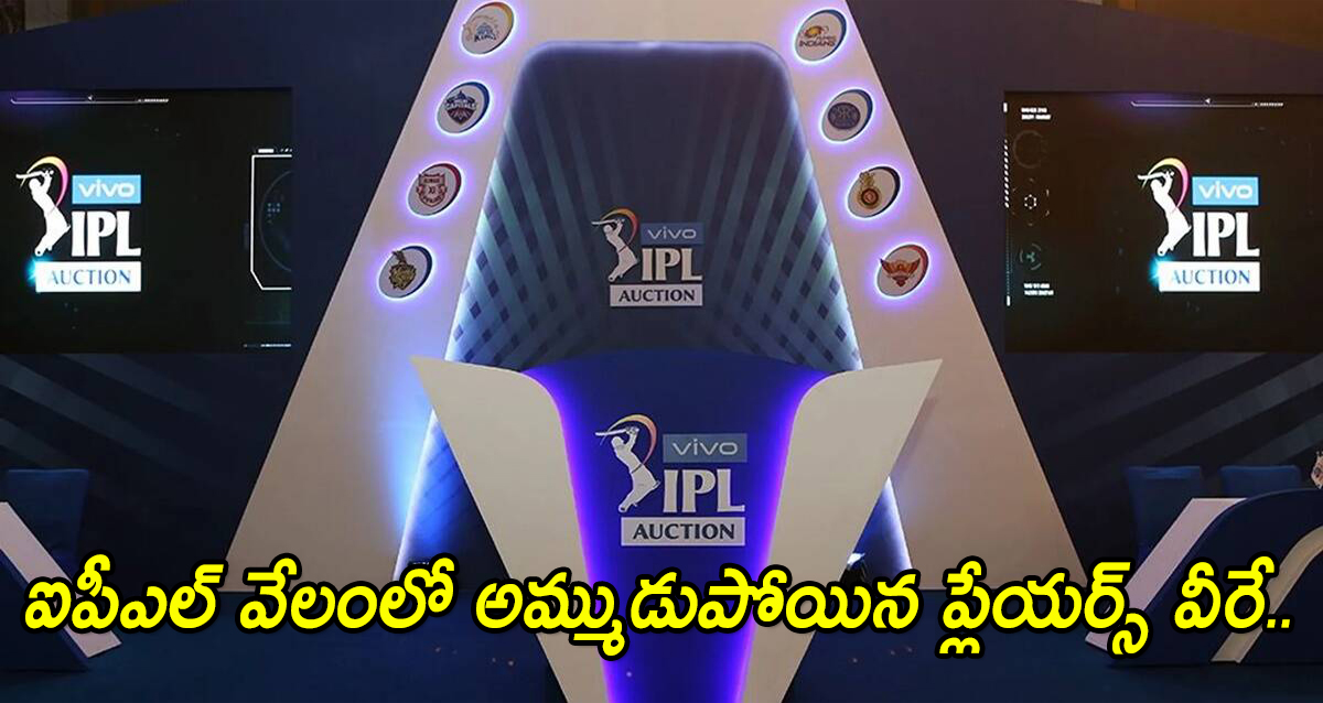 IPL 2021 Auction players list