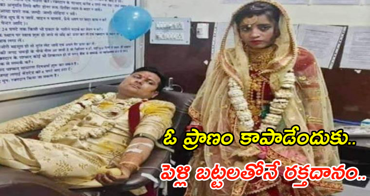 New couple blood donate