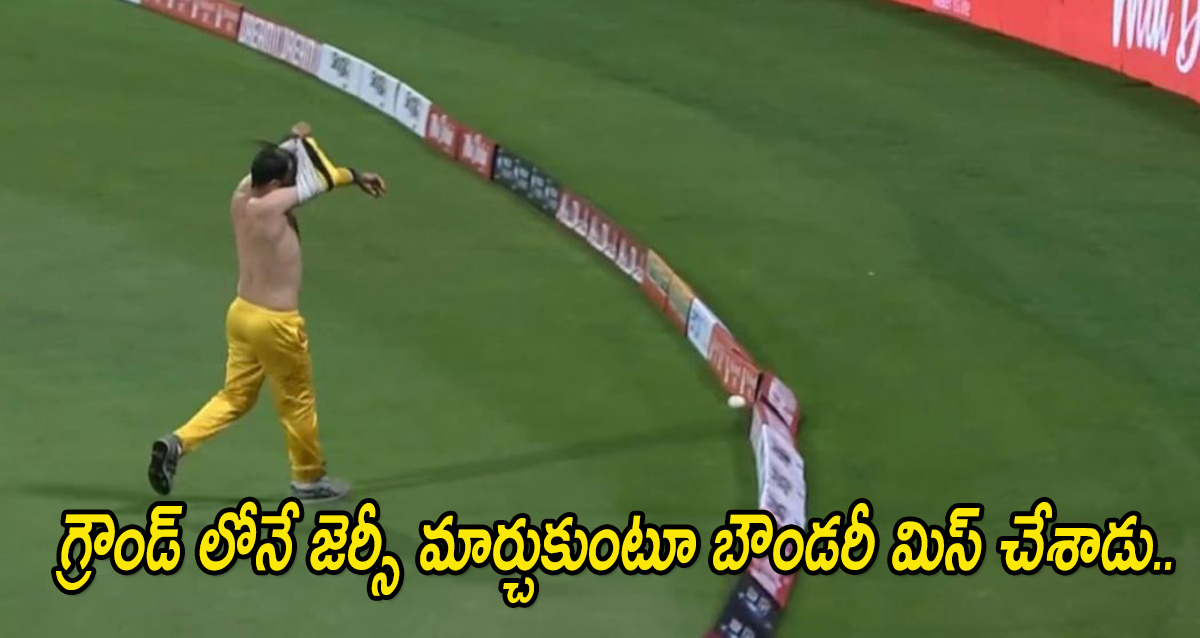 changed jersy and missed the boundary
