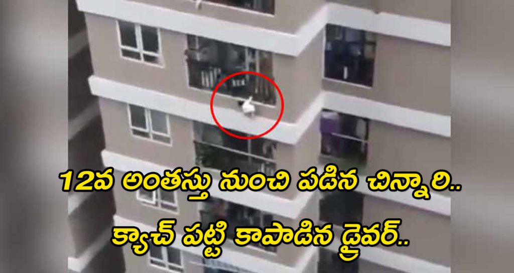 A child who fell from the 12th floor